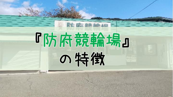 防府競輪場