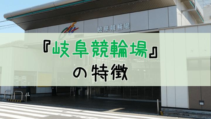 岐阜競輪場