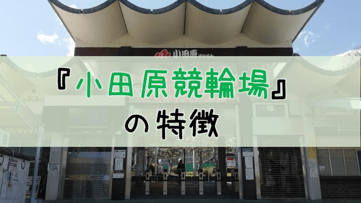 小田原 競輪 場 ライブ