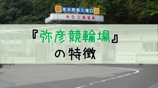 弥彦競輪場