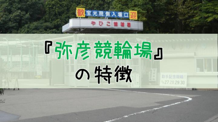 競輪 ライブ 弥彦