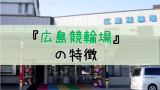 広島競輪場