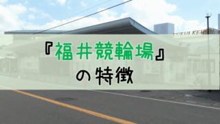 福井競輪場