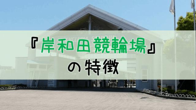 岸和田競輪場