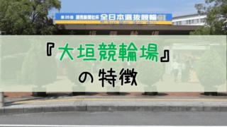 大垣競輪場