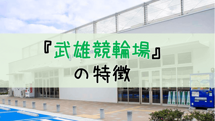 武雄競輪場